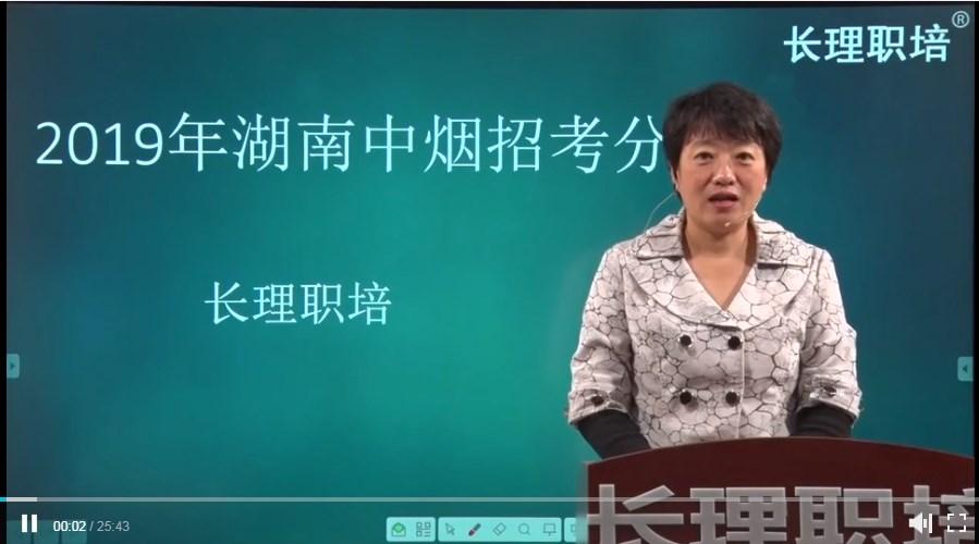 2019年湖南中烟公司招聘职员考情分析