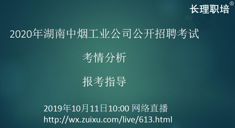 2020年湖南中烟招聘考情分析免费讲座