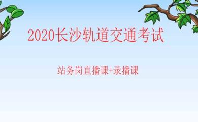 2020年长沙轨道交通考试站务岗位网络直播课