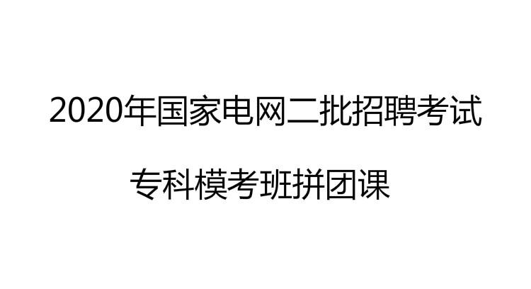 2020年国家电网二批招聘考试专科电气模考班拼团课