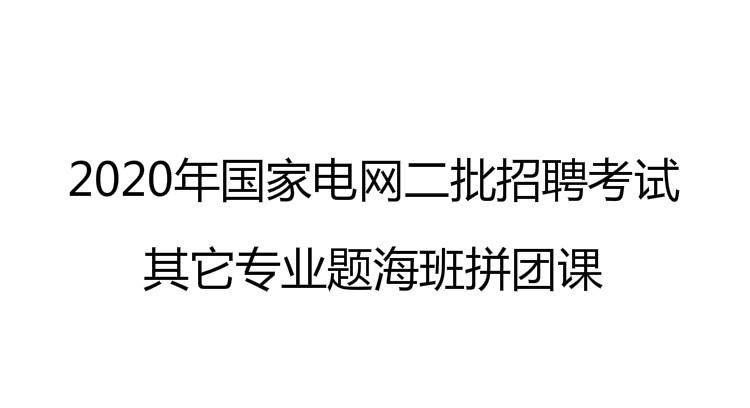 2020年国家电网二批招聘考试其它专业题海班拼团课