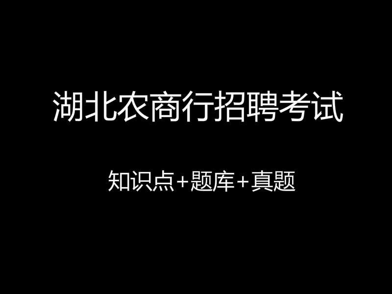 2020年湖北农商行招聘考试视频录播课(最新上线)