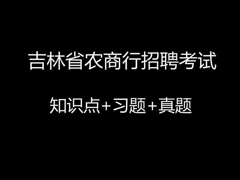 2020年吉林省农商行招聘考试视频录播课(最新上线)