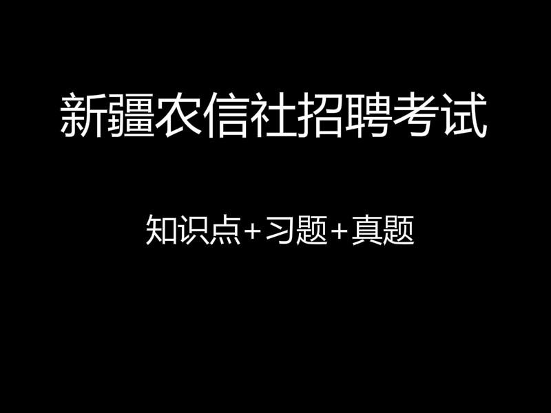 2020年新疆农商行招聘考试视频录播课(最新上线)