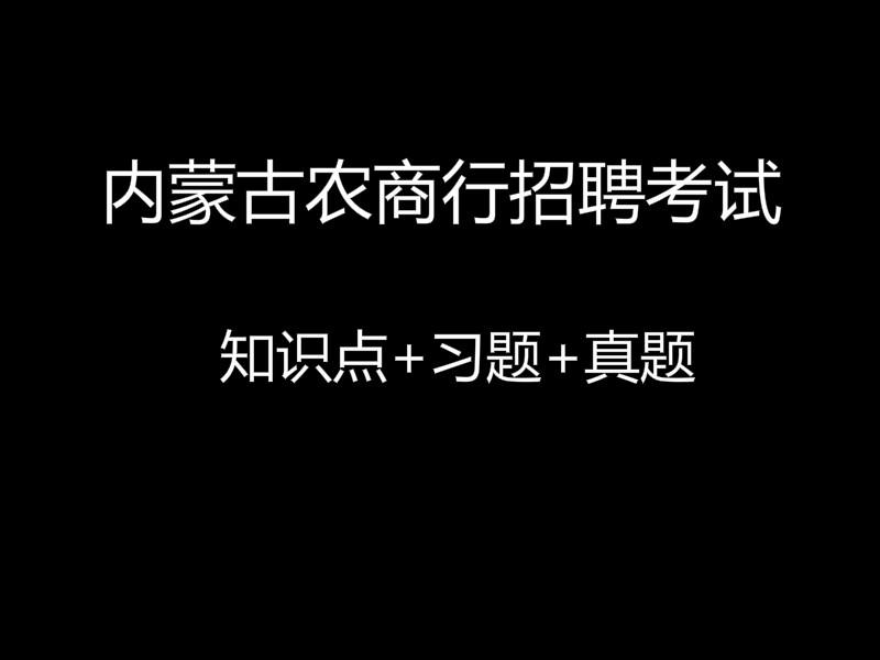 2020年内蒙古农商行招聘考试视频录播课(最新上线)