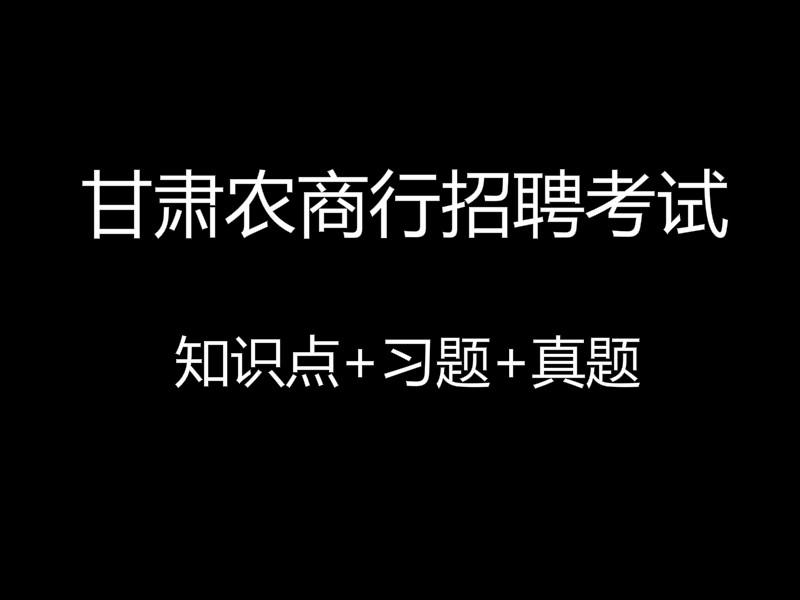2020年甘肃农商行招聘考试视频录播课(最新上线)