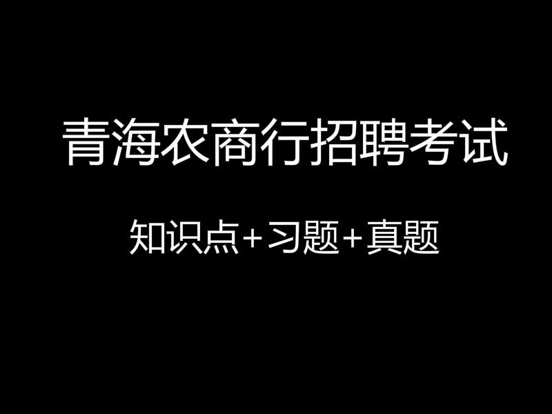 2020年青海农商行招聘考试视频录播课(最新上线)