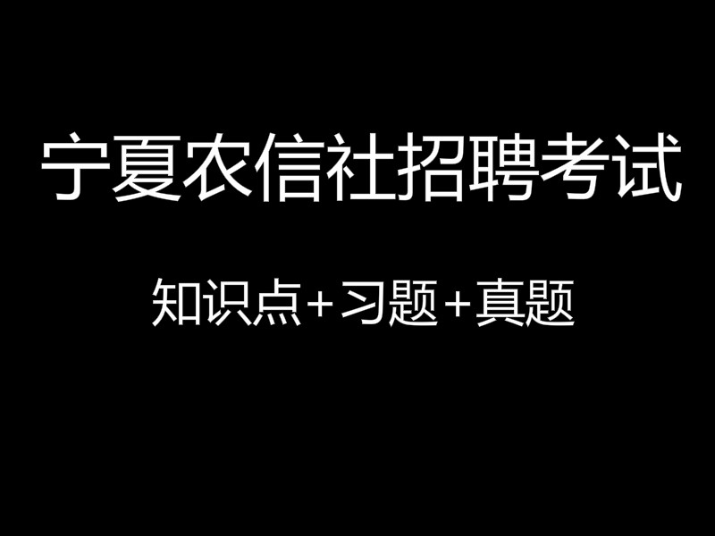 2020年宁夏农商行招聘考试视频录播课(最新上线)