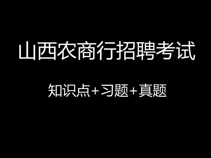 2020年山西省农商行招聘考试视频录播课(最新上线)