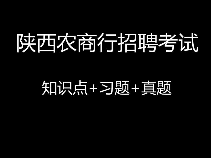 2020年陕西省农商行招聘考试视频录播课(最新上线)