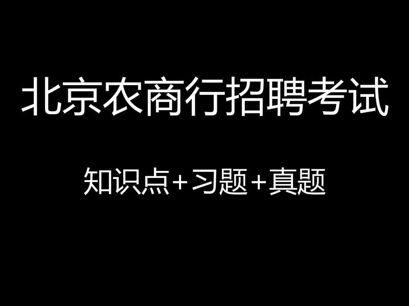 2020年北京农商行招聘考试视频录播课(最新上线)