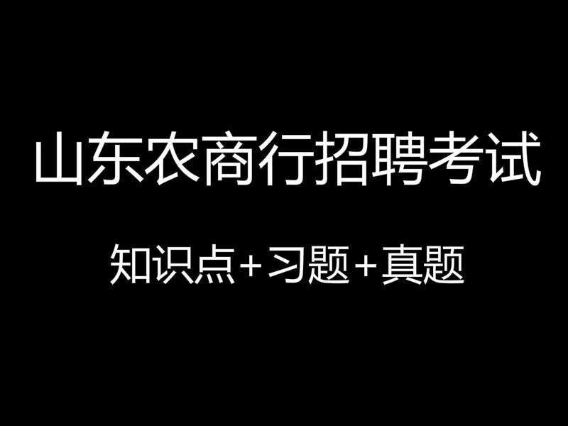 2020年山东农商行招聘考试视频录播课(最新上线)