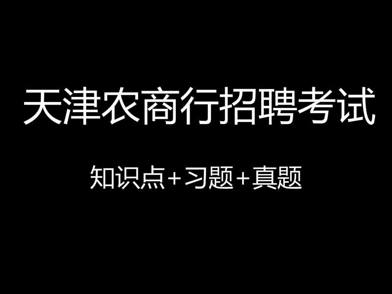 2020年天津农商行招聘考试视频录播课(最新上线)