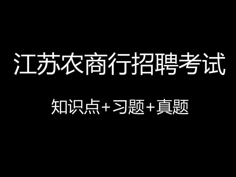 2020年江苏农商行招聘考试视频录播课(最新上线)