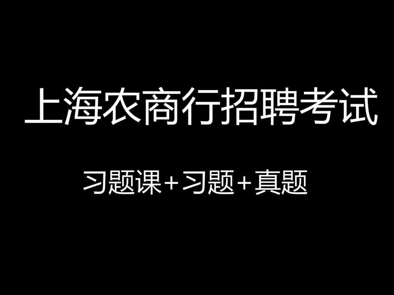2020年上海农商行招聘考试视频录播课(最新上线)
