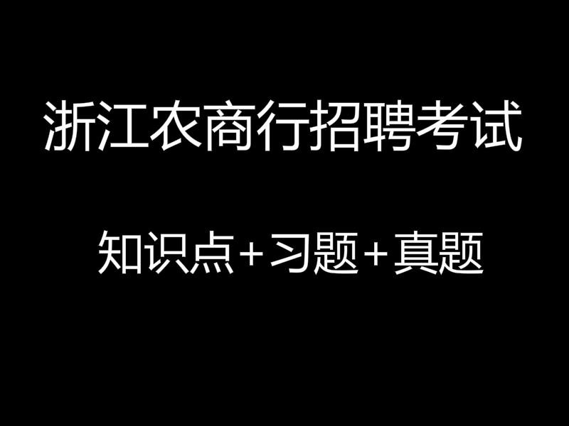 2020年浙江农商行招聘考试视频录播课(最新上线)