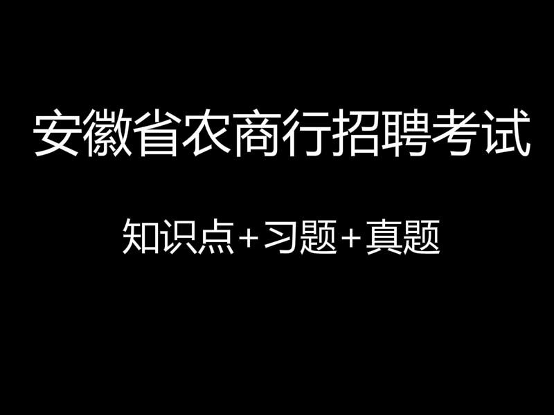 2020年安徽省农商行招聘考试视频录播课(最新上线)