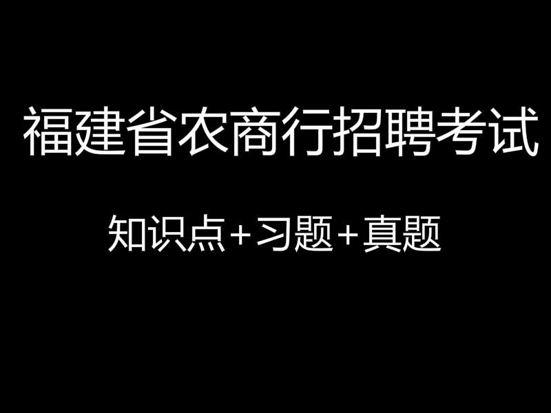 2020年福建省农商行招聘考试视频录播课(最新上线)