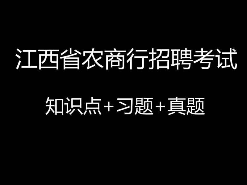 2020年江西农商行招聘考试视频录播课(最新上线)