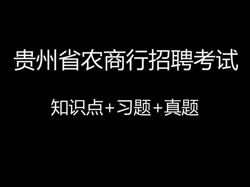 2020年贵州农商行招聘考试视频录播课(最新上线)
