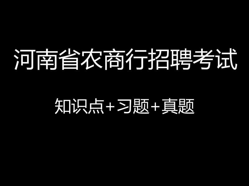 2020年河南省农商行招聘考试视频录播课(最新上线)
