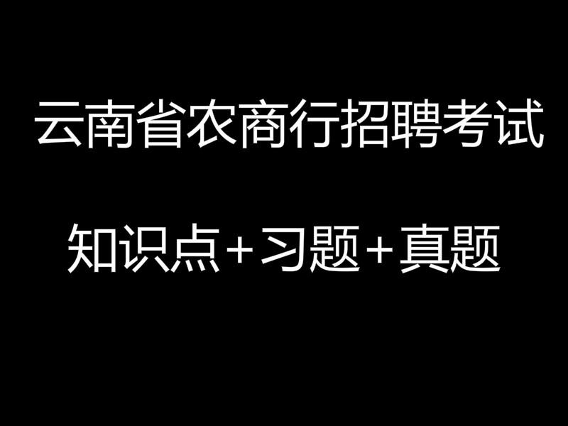 2020年云南省农商行招聘考试视频录播课(最新上线)