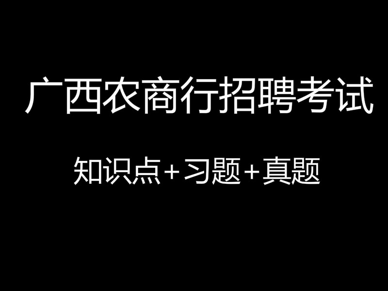 2020年广西农商行招聘考试视频录播课(最新上线)