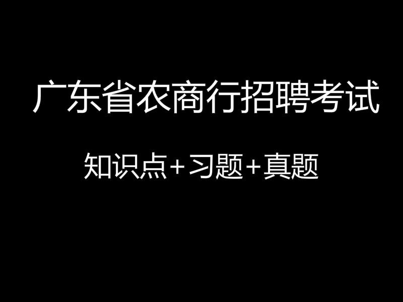 2020年广东省农商行招聘考试视频录播课(最新上线)