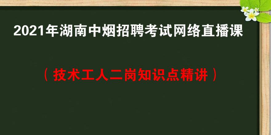 2021年湖南中烟招聘考试网络直播课(技术工人二岗知识点精讲)