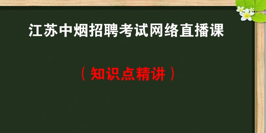 江苏<font color='red'>中烟</font>招聘考试网络直播课知识点精讲