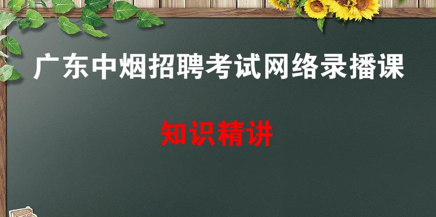 广东省中烟公司招聘考试生产车间工人岗全套录播课
