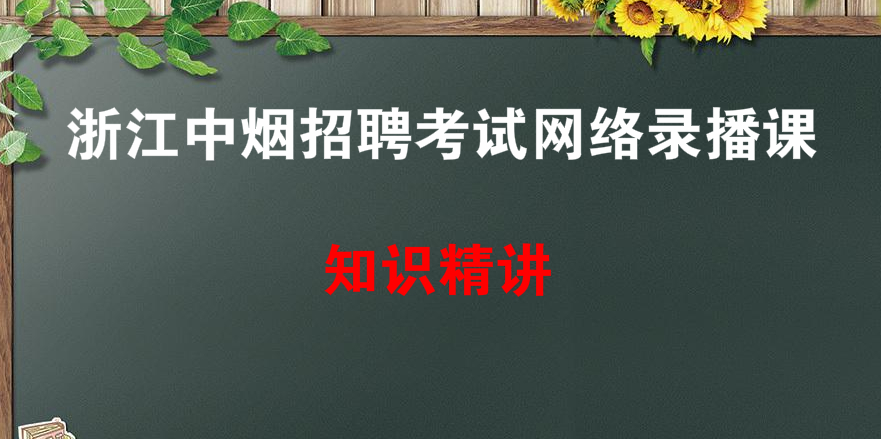 浙江省中烟公司招聘考试生产车间工人岗全套录播课