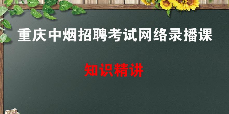 重庆市中烟公司招聘考试生产车间工人岗全套录播课