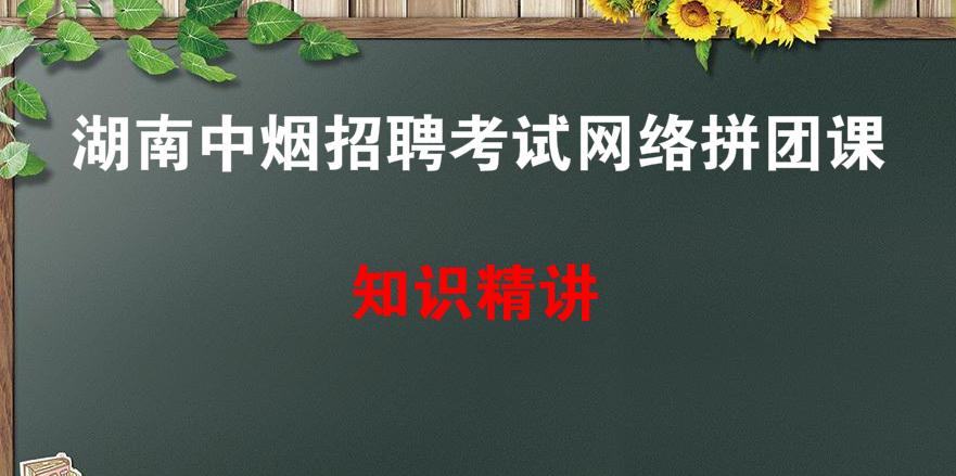 湖南中烟公司招聘考试机电岗位录播拼团课
