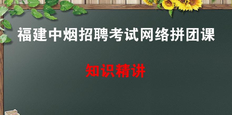 福建中烟工业公司招聘考试技术工人岗录播拼团课