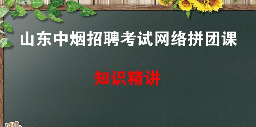 山东中烟工业公司招聘考试技术工人岗录播课