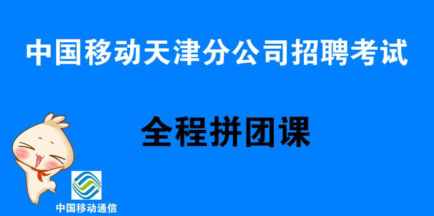 中国移动天津分公司招聘考试拼团课