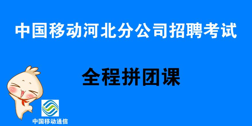 中国移动河北分公司招聘考试拼团课
