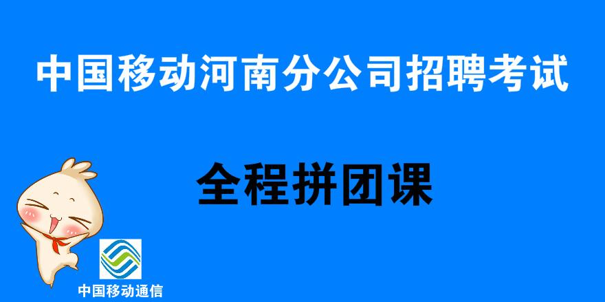 中国移动河南分公司招聘考试拼团课