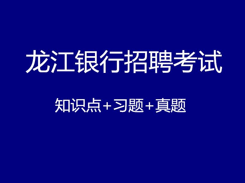 龙江银行招聘考试视频录播课(最新上线)