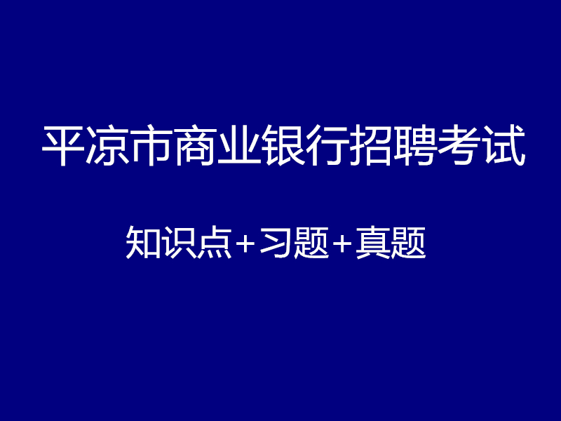 平凉市商业银行招聘考试视频录播课(最新上线)
