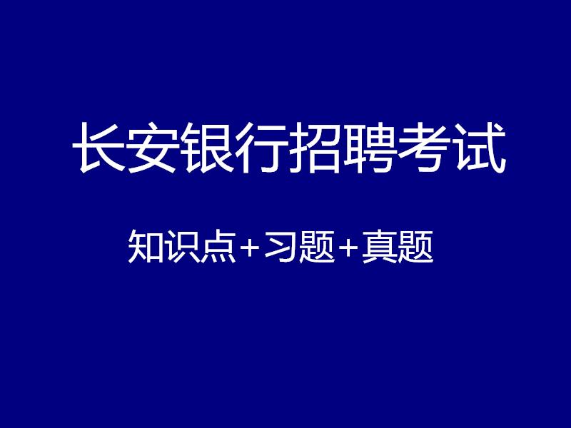 长安银行招聘考试视频录播课(最新上线)