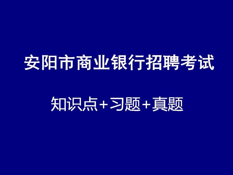 安阳市商业银行招聘考试视频录播课(最新上线)
