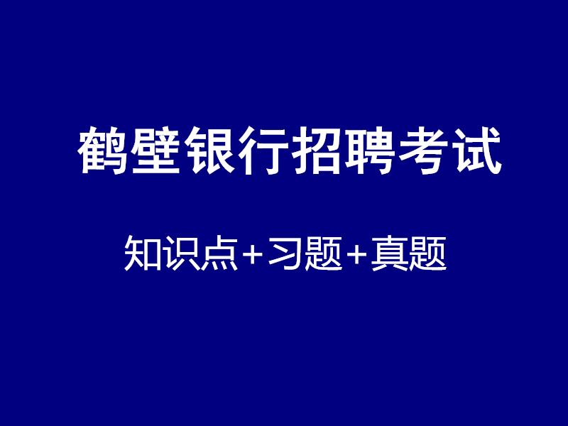 鹤壁银行招聘考试视频录播课(最新上线)