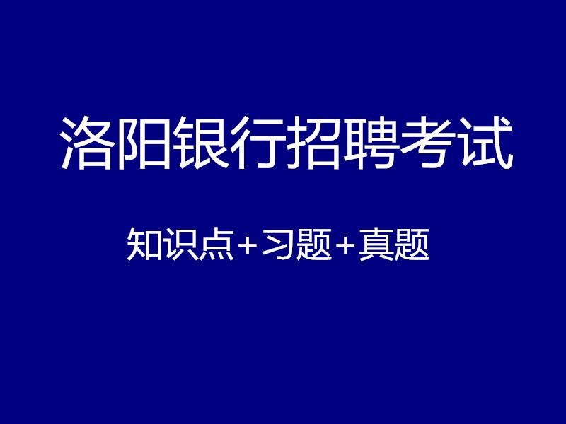洛阳银行招聘考试视频录播课(最新上线)