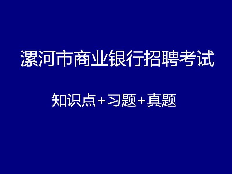 漯河市商业银行招聘考试视频录播课(最新上线)