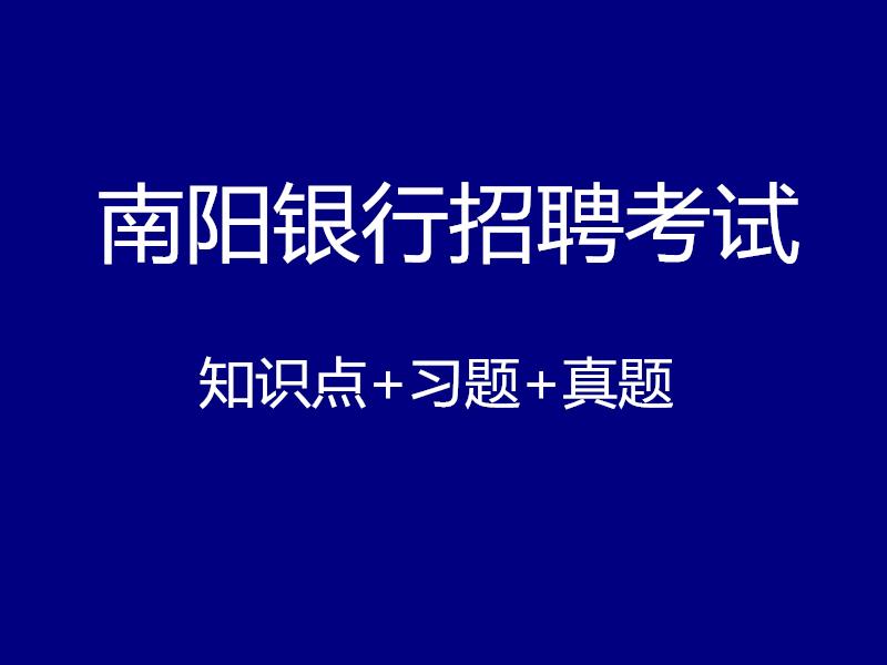 南阳银行招聘考试视频录播课(最新上线)