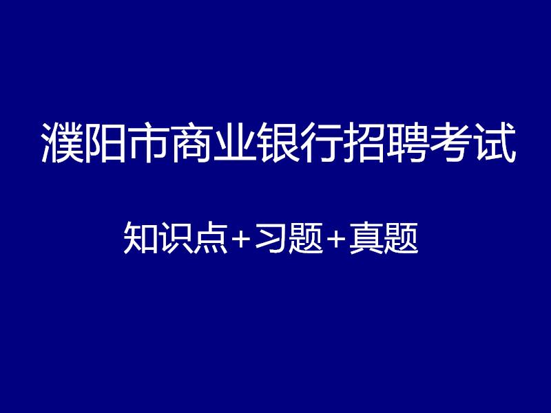 濮阳市商业银行招聘考试视频录播课(最新上线)