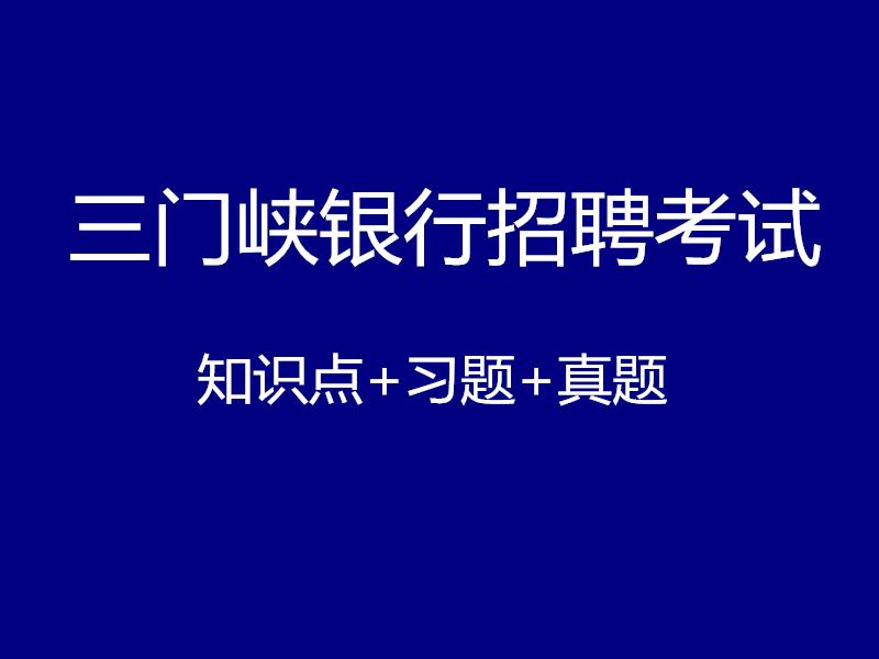 三门峡银行招聘考试视频录播课(最新上线)