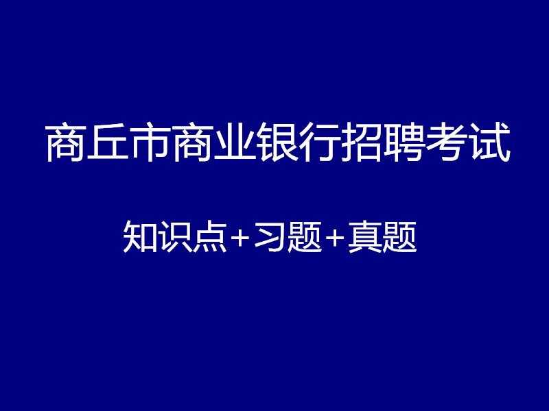 商丘市商业银行招聘考试视频录播课(最新上线)